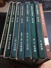 中国历史地图集(全八册 第六册第八册没有涵套)