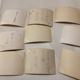 民国时期/南京小公园、夫子庙等老照片16张