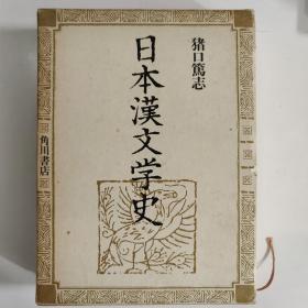 日本汉文学史