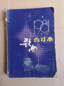 歌曲,1981年1-6合订本