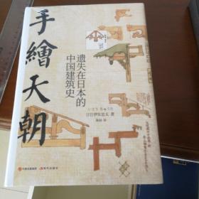 手绘天朝:遗失在日本的中国建筑史