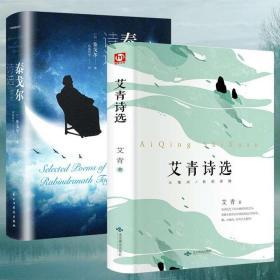泰戈尔诗集 艾青诗选正版原著 九年级上必读名著初三上册指定阅读