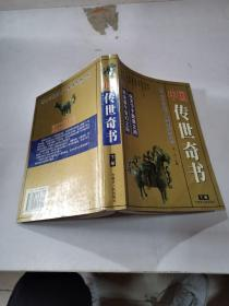 中国传世奇书 下册