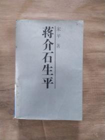蒋介石生平