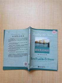 大学英语报刊教材系列:新闻英语阅读(英文影印版)【内有笔迹】