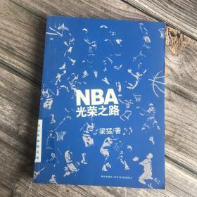 NBA光荣之路