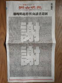 联合晚报2020年6月1日停刊号对开16版