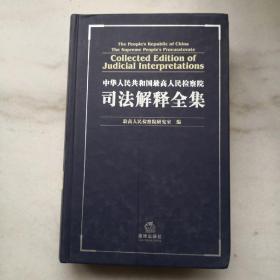 中华人民共和国最高人民检察院司法解释全集