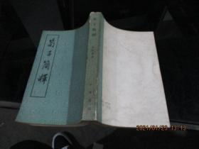 荀子简释   梁启雄   竖版  1983一版一印 自然旧  品如图   -2-5号柜