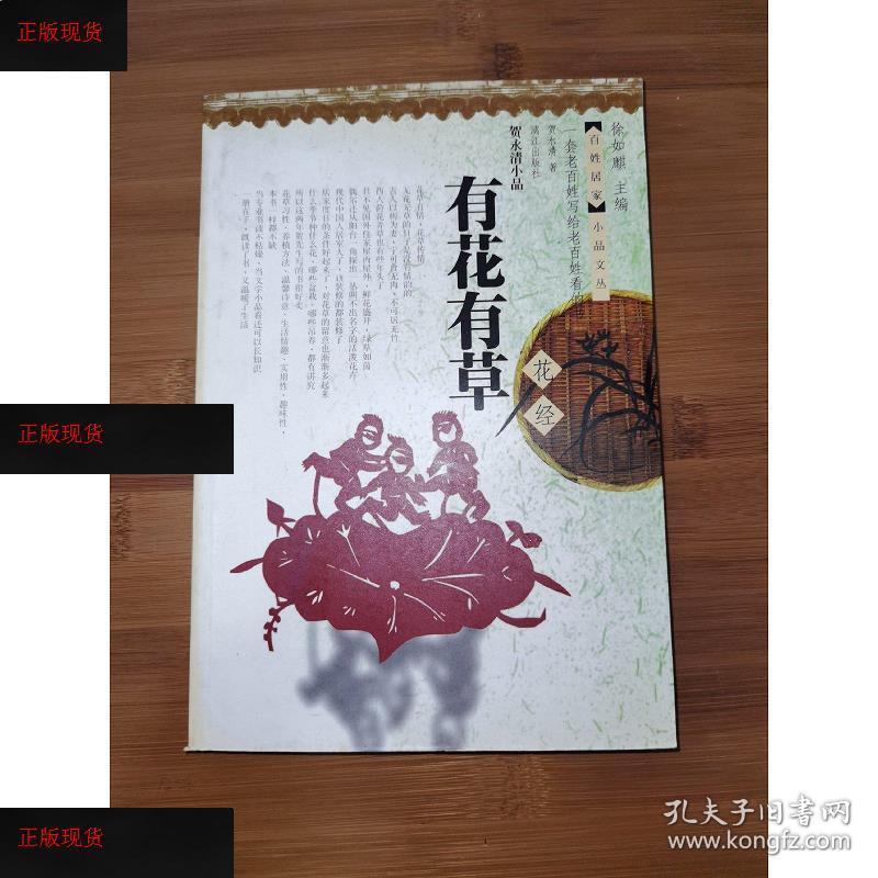 【欢迎下单!】有花有草:花经贺永清漓江出版社9787540723286