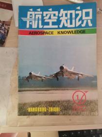 航空知识1992   1---12