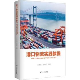 港口物流实践教程