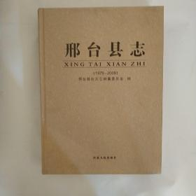 邢台县志1979-2009.