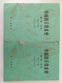 中国科学技术史  第一卷 总论  第一、二分册