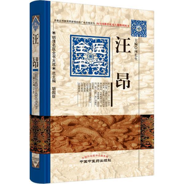 明清名医全书大成:汪昂医学全书