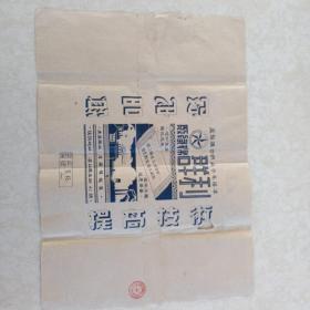 老包装广告,汉阳毛巾厂联合经销处,利群棉织厂