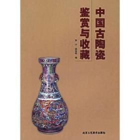 特价正版现货 中国古陶瓷鉴赏与收藏 北京工艺美术出版社