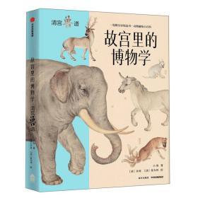 故宫里的博物学:清宫兽谱