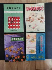 象棋书合售(16本)