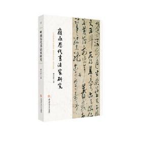 岭南历代书法家研究