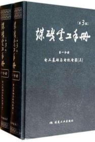 煤矿电工手册(第3版)分册电工基础与电机电器 上下册