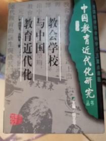 教会学校与中国教育近代化