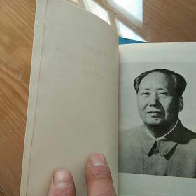 中华人民共和国第四次全国代表大会第一次会议文件