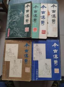 今古传奇1985年全年1——4期+特刊第一,二期共六期合售(季刊)