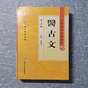 中医药学高级丛书·医古文(2版)