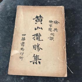 民国26年初版:黄山揽胜集