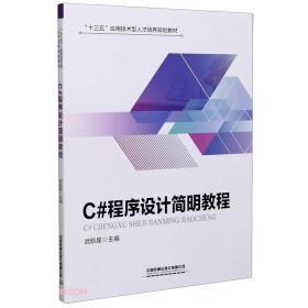 C#程序设计简明教程(十三五应用技术型人才培养规划教材)