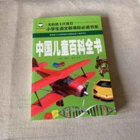 中国儿童百科全书 彩图注音版