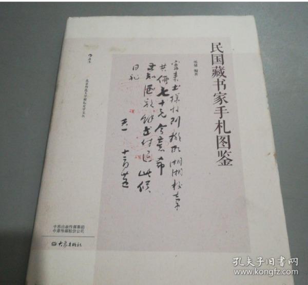民国藏书家手札图鉴
