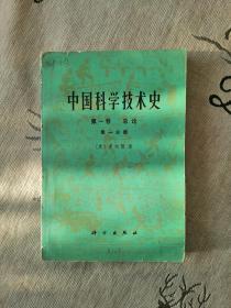 中国科学技术史