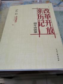 改革开放亲历记:胡平访谈录(胡平是原福建省长,原商业部部长)
