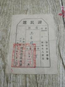 1953年《选民证》