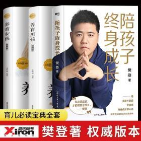樊登推荐 全套3册 陪孩子终身成长 正版 养育男孩养育女孩 育儿书
