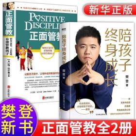 樊登薇娅推荐2册陪孩子终身成长 正面管教正版 简·尼尔森 书本