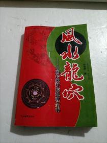 风水龙穴~中国传统环境地理全书