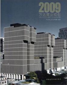 万达商业规划2009 9787112153701 万达商业规划研究院 中国建筑工业出版社 蓝图建筑书店