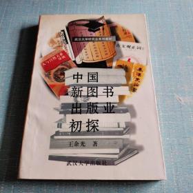 中国新图书出版业初探
