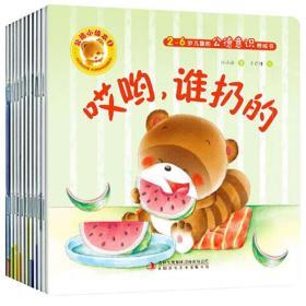 全套10册公德意识养成 0-1-2-3-4-5-6岁小熊宝宝绘本系列好习惯婴