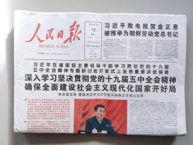 人民日报(2021年1月12日全20版)