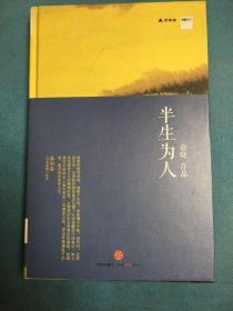 半生为人(一版一印)(毛边本)(作者签名本)