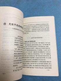 课绩.资格.考察:唐宋文官考核制度侧谈(一版一印)(1997年4月印刷)