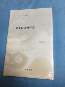 陈鼓应著作集:老子注译及评介(稀有精装本)