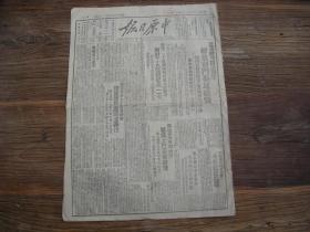 《中原日报》(郑州发行) 1949年2月10日,湖北荆门解放、房县解放、安徽桐城解放;荆门之役俘敌79军军长方靖