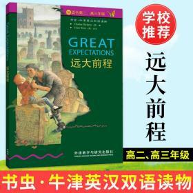 【正版】远大前程 书虫.牛津英汉双语读物 /5级/适合高二高三年级