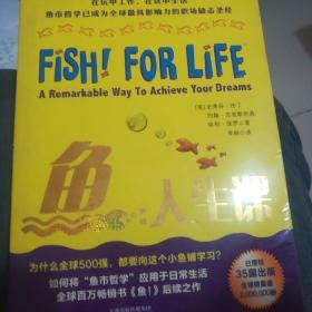 鱼:人生课