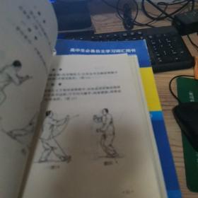 42式太极拳竞赛套路:教与学